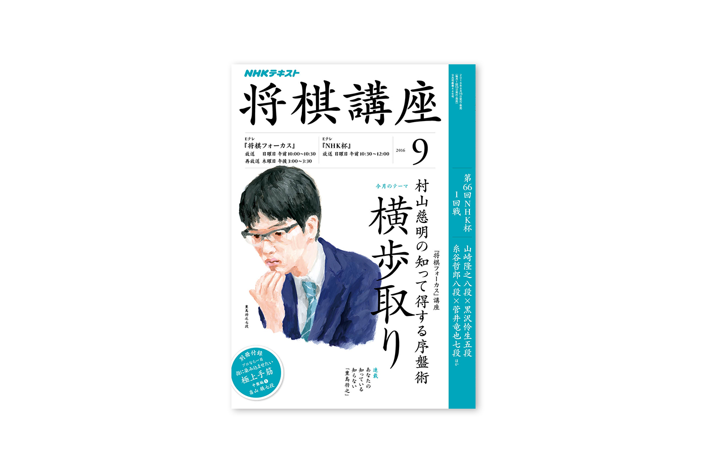 syogi_2016_9+