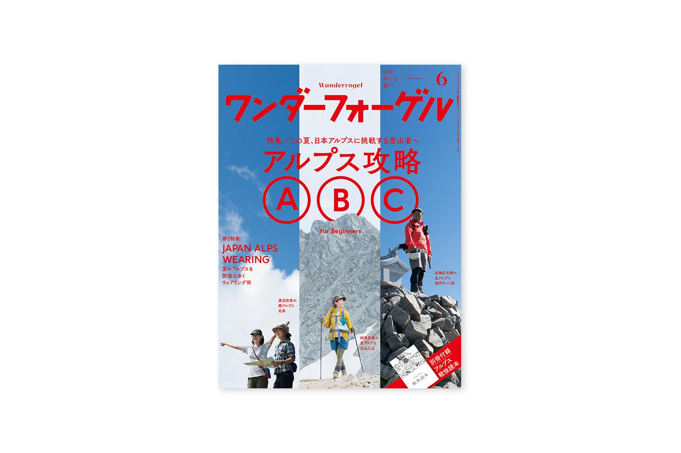 WV6_2016_表紙_right