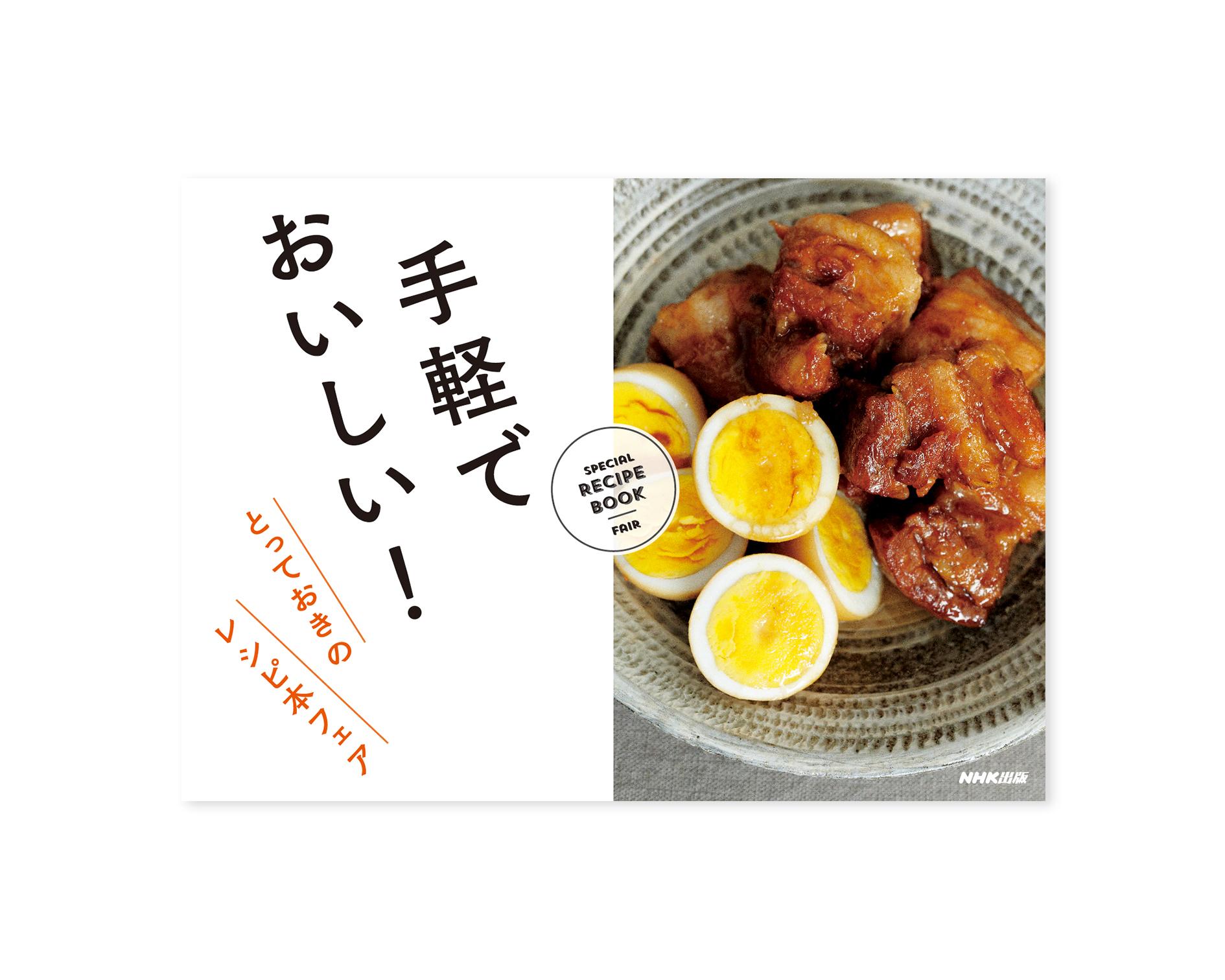 recipe_book_1