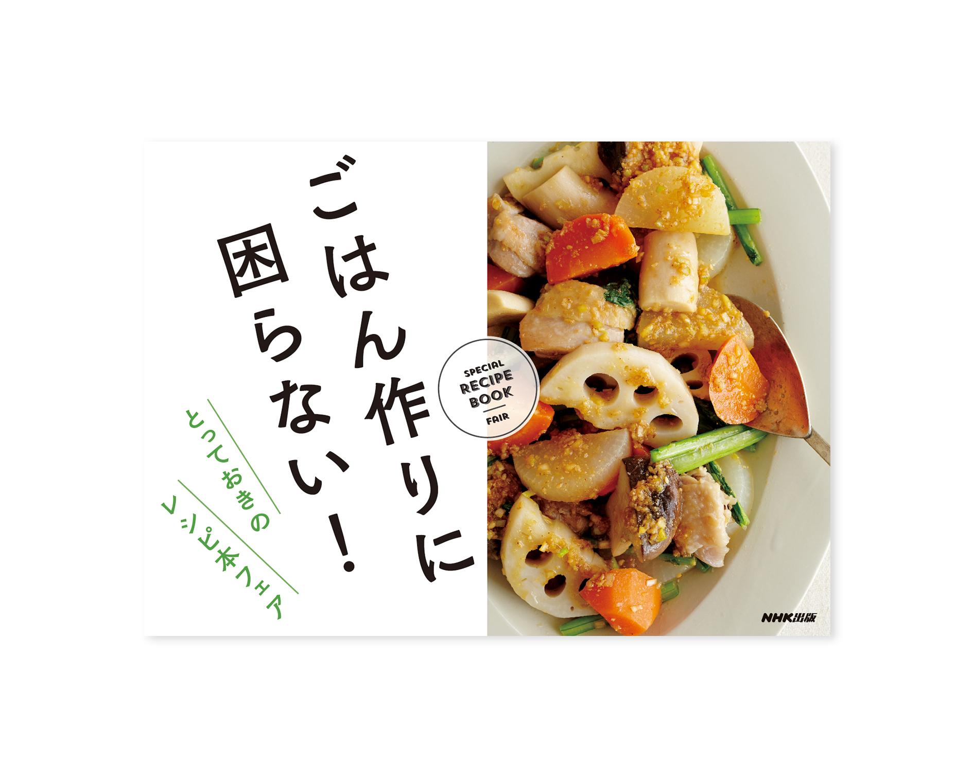 recipe_book_2