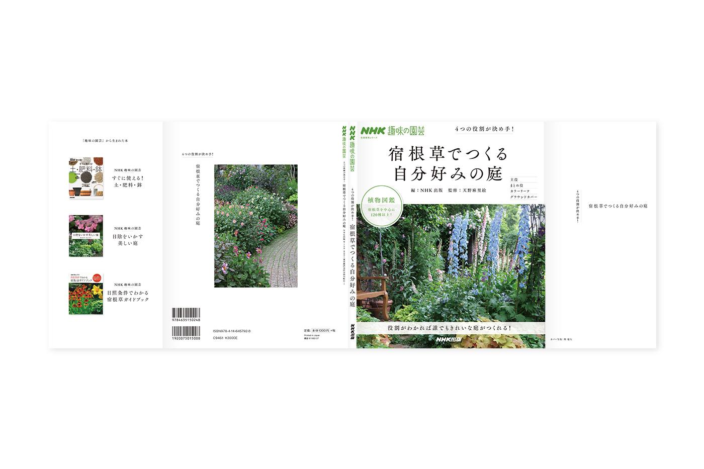 shukkkonsou_cover