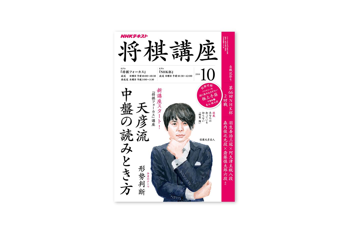 syogi_2016_10