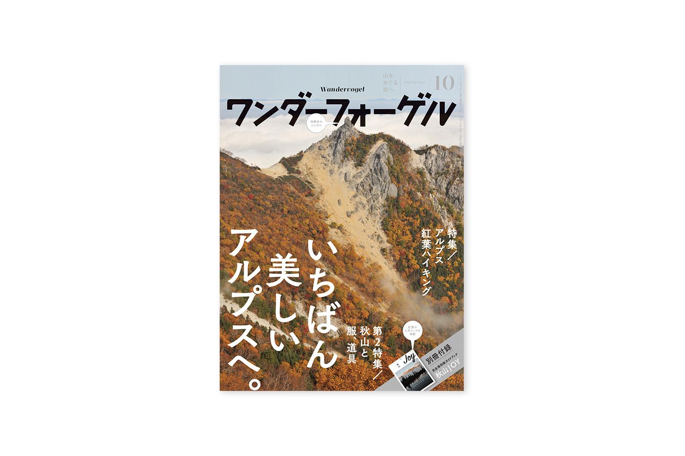 wv10_表紙_right