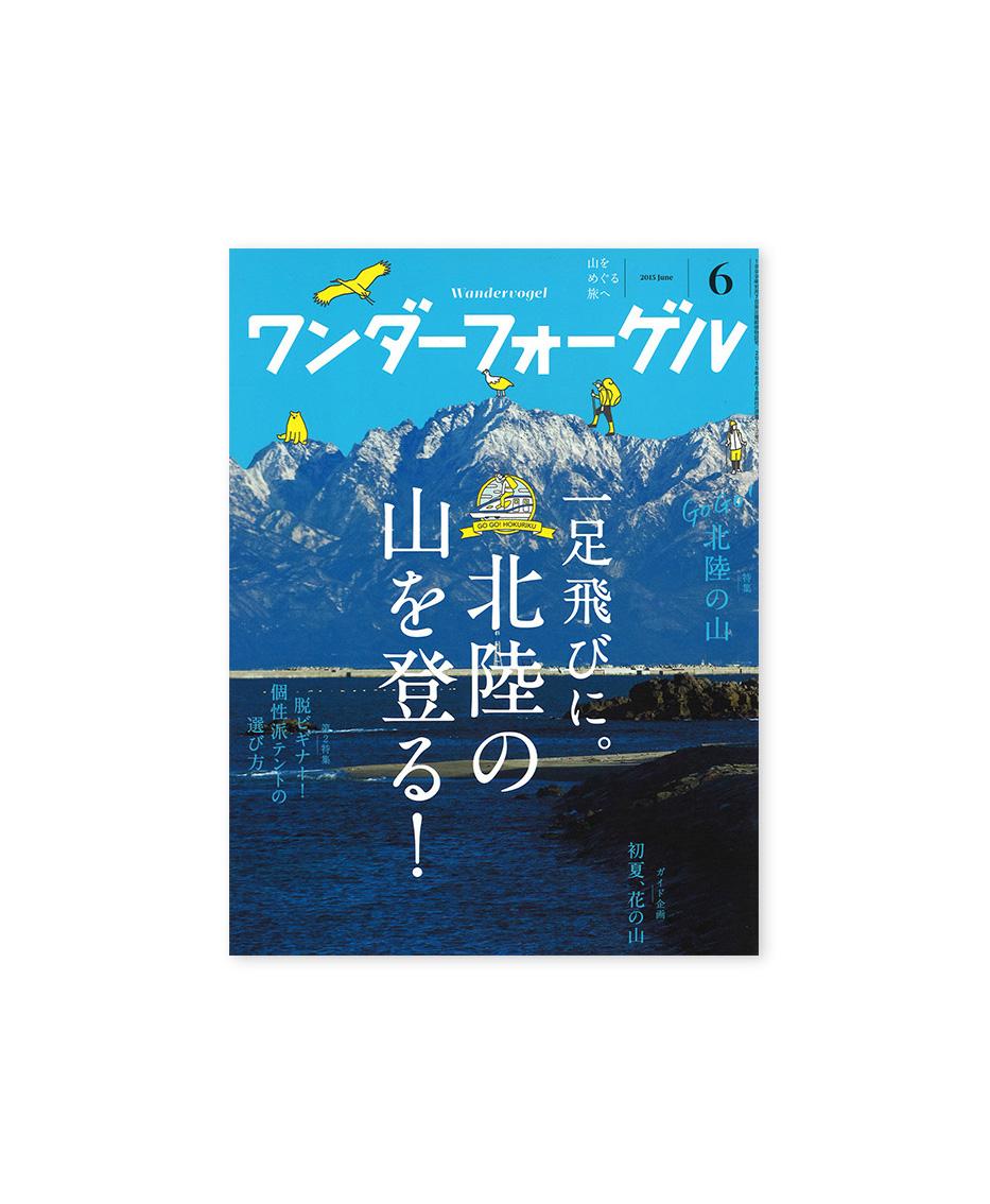wv6_表紙_right_mini