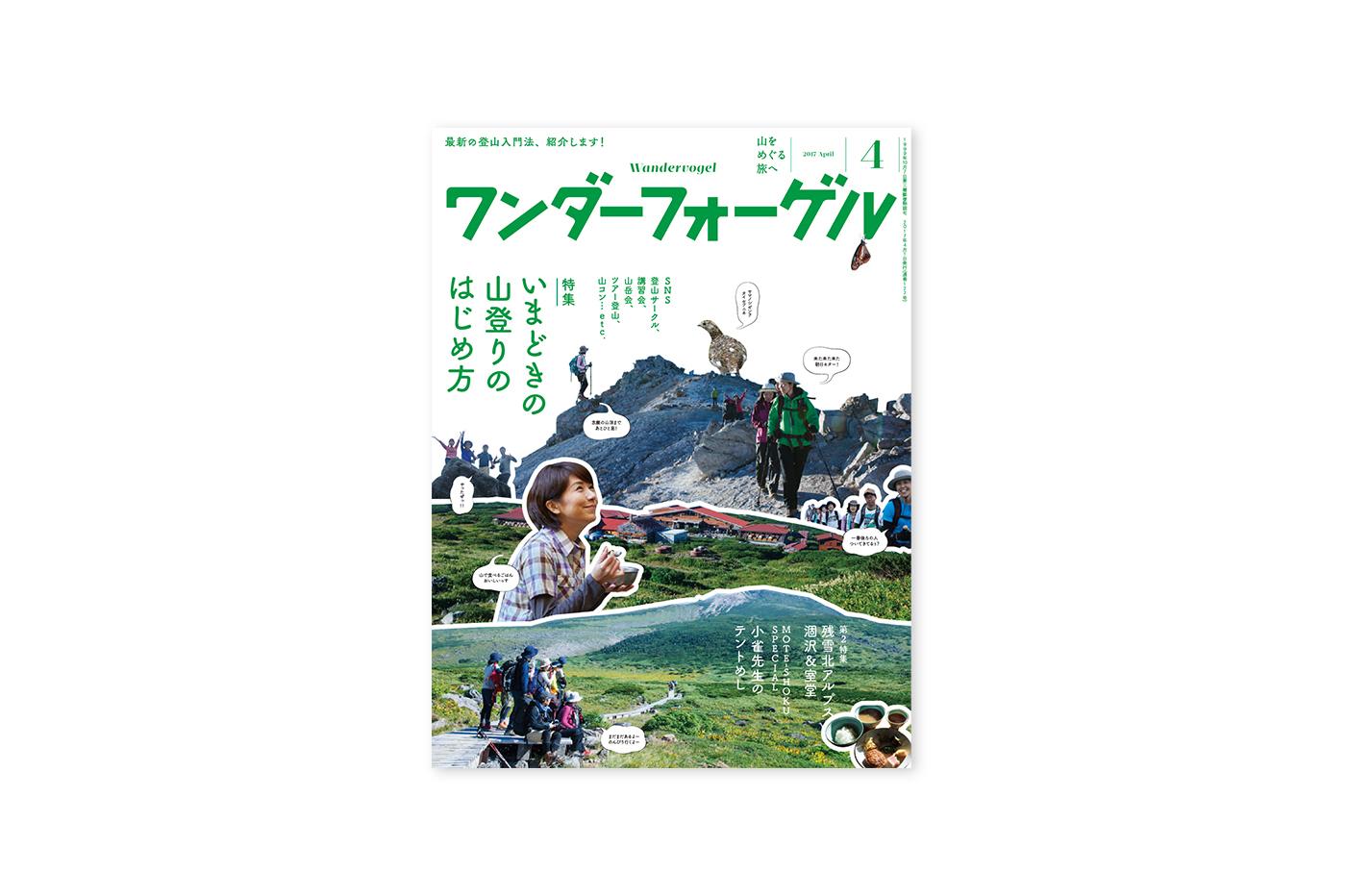 WV4_2017_hyoshi