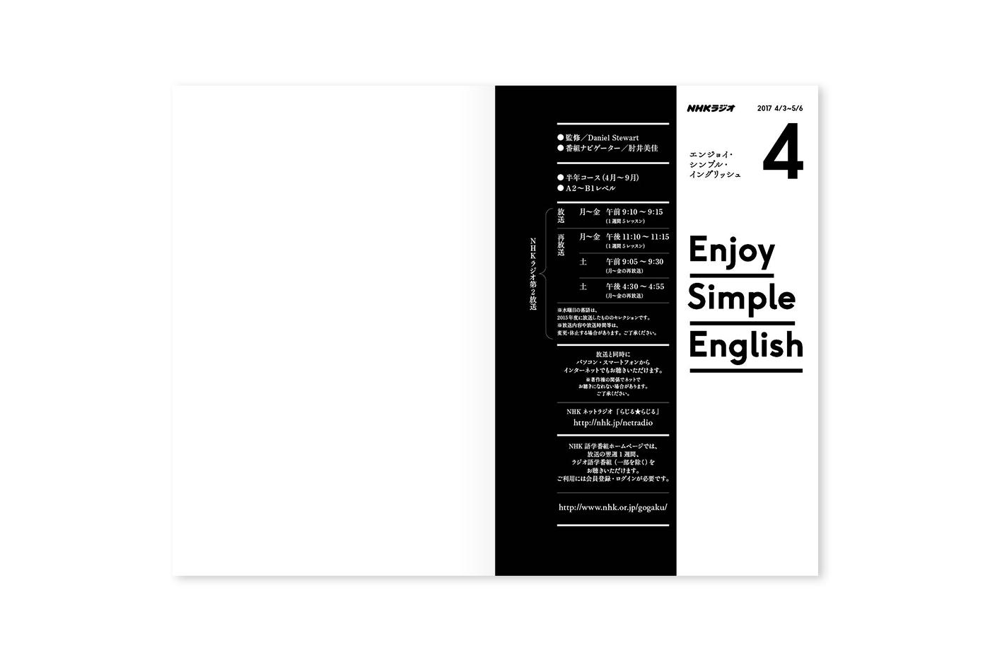 enjoy4_2017_0