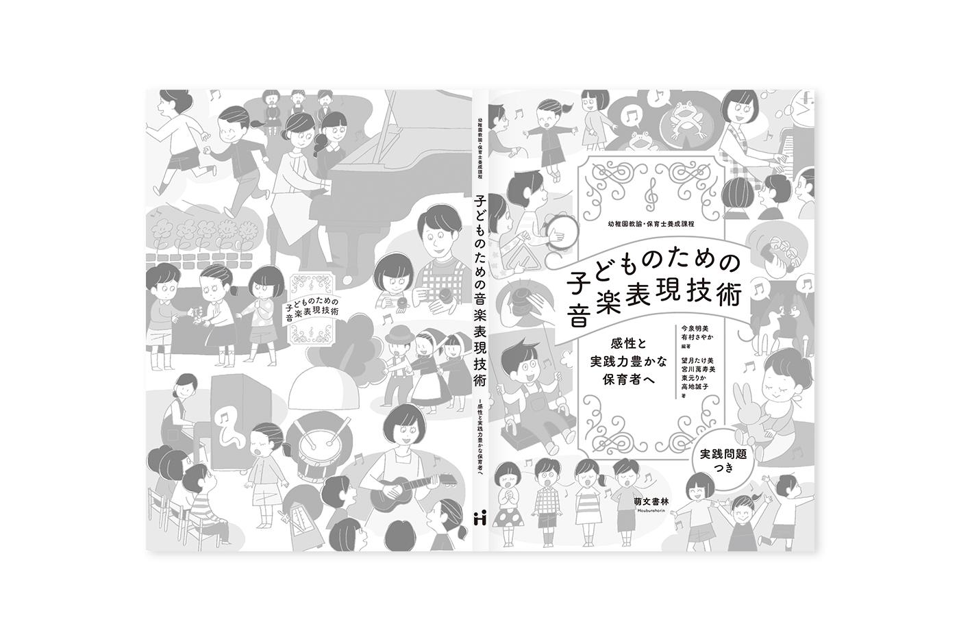 ongaku _honbyoushi