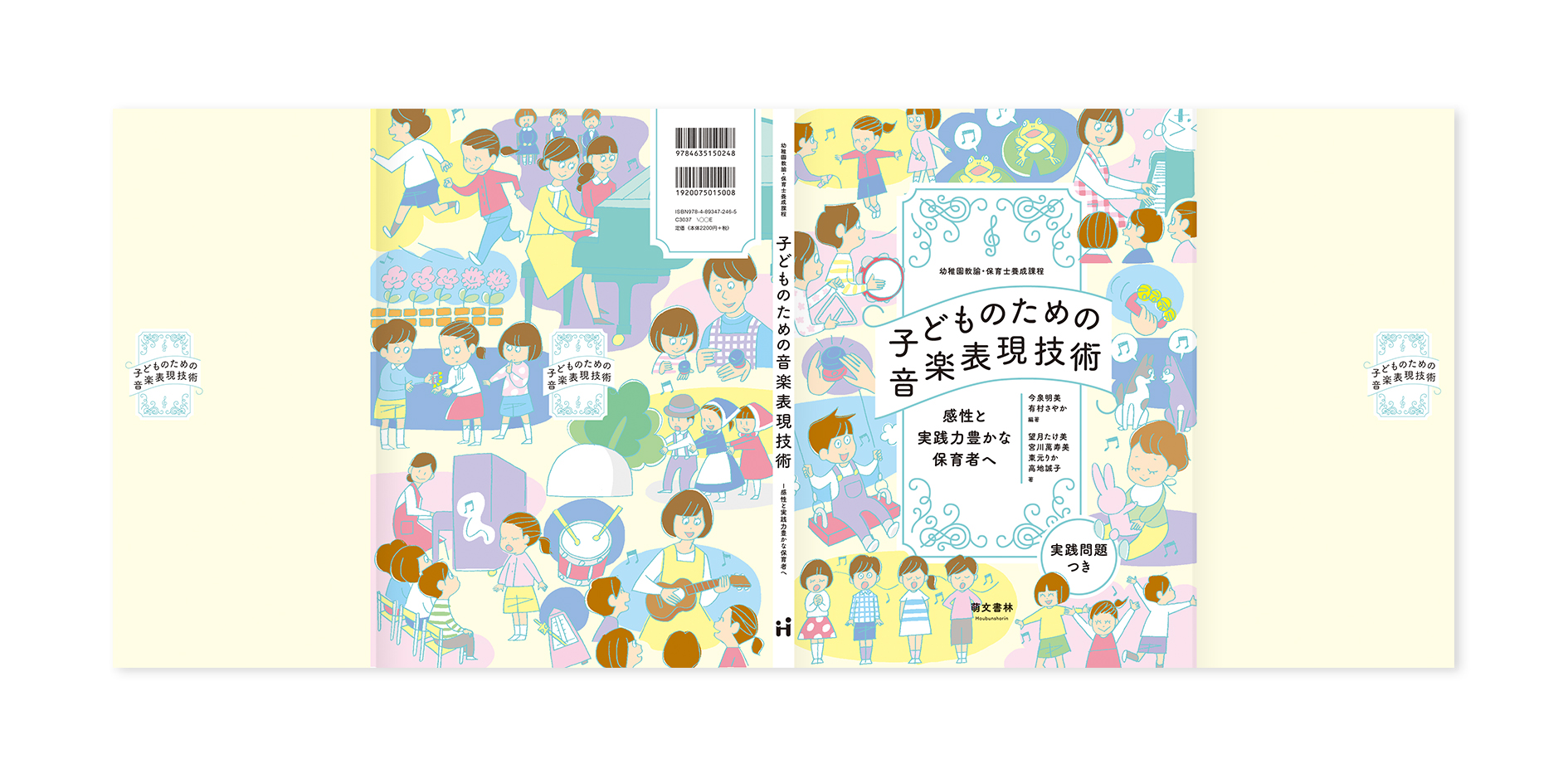 ongaku_cover