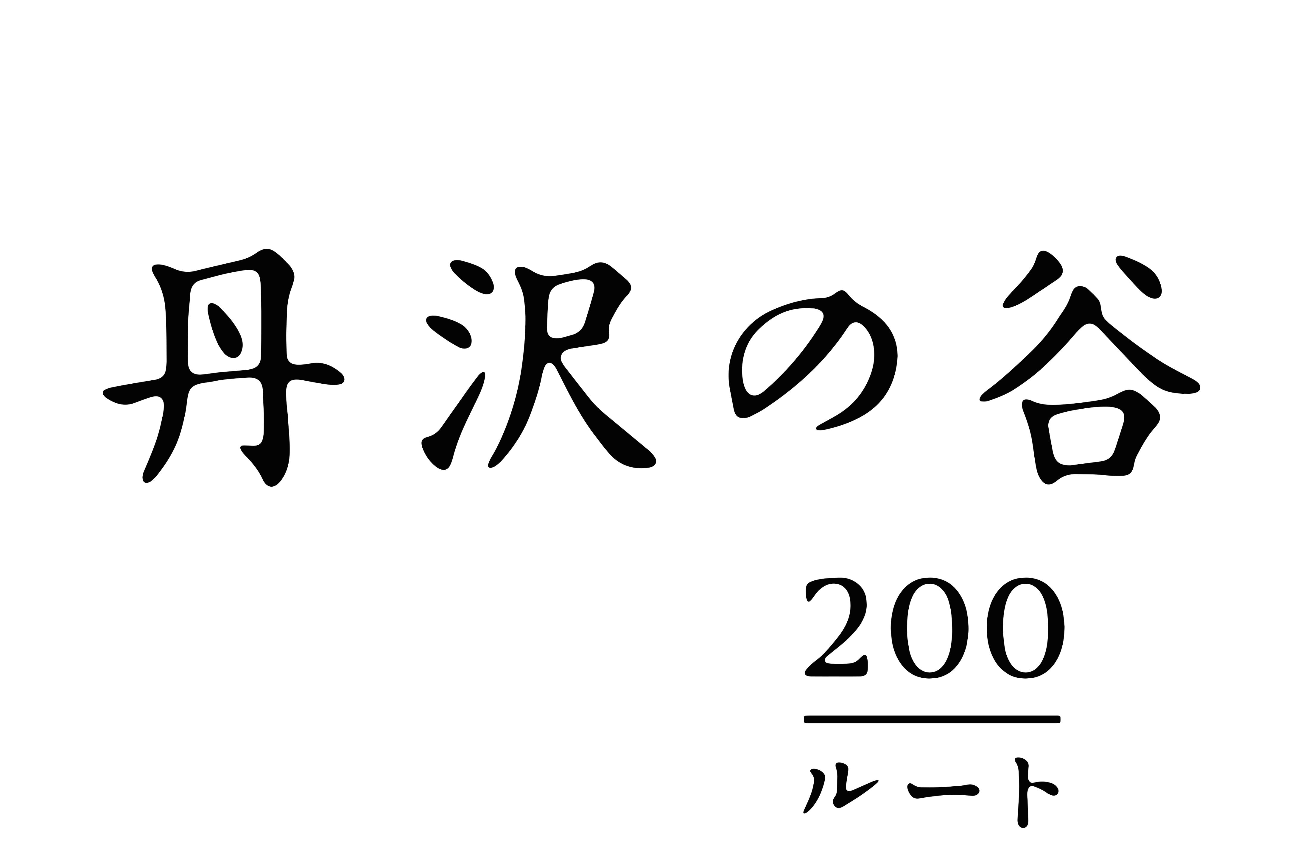 丹沢_logo_0531_2