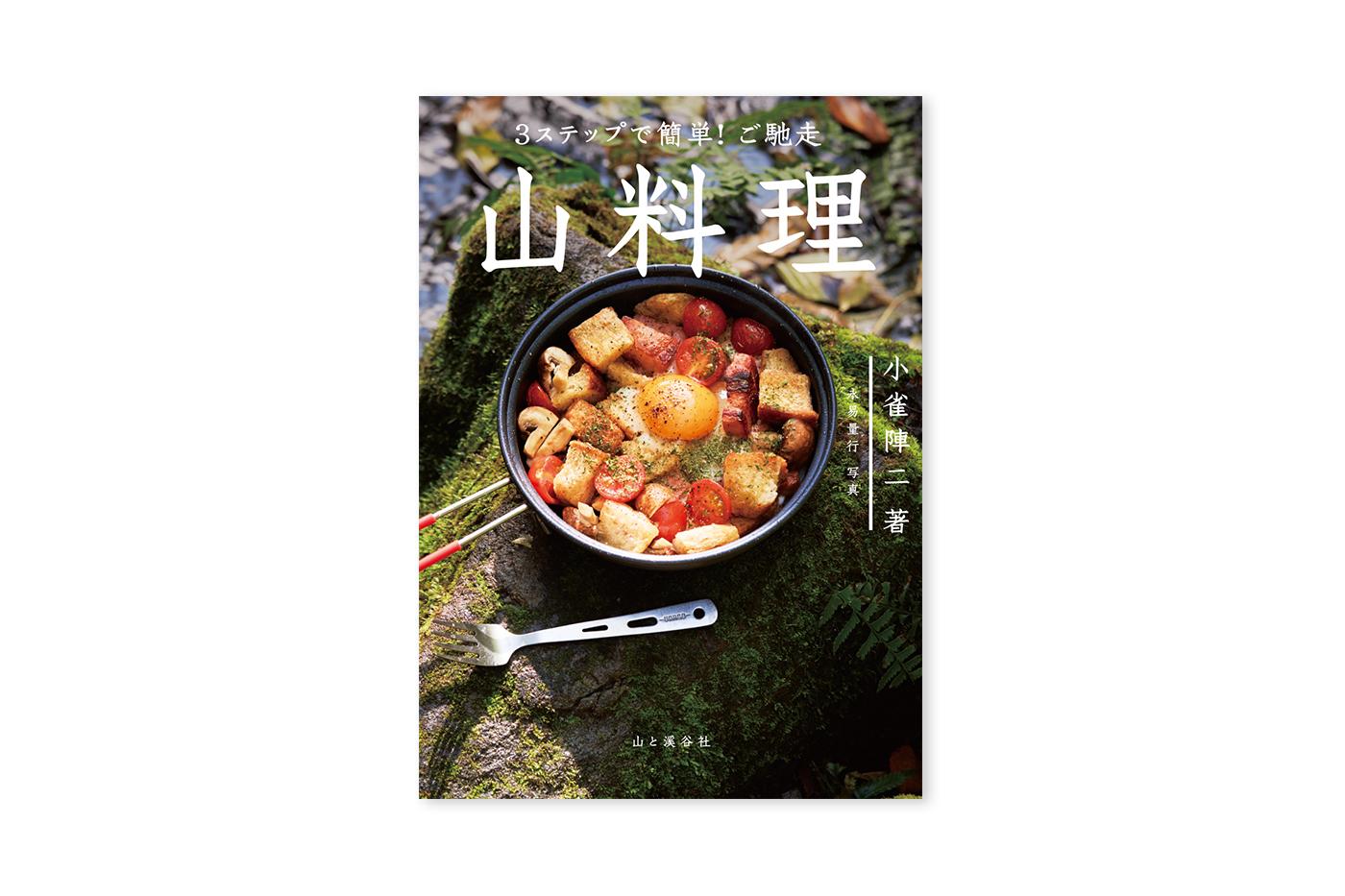 山料理_hyoushi