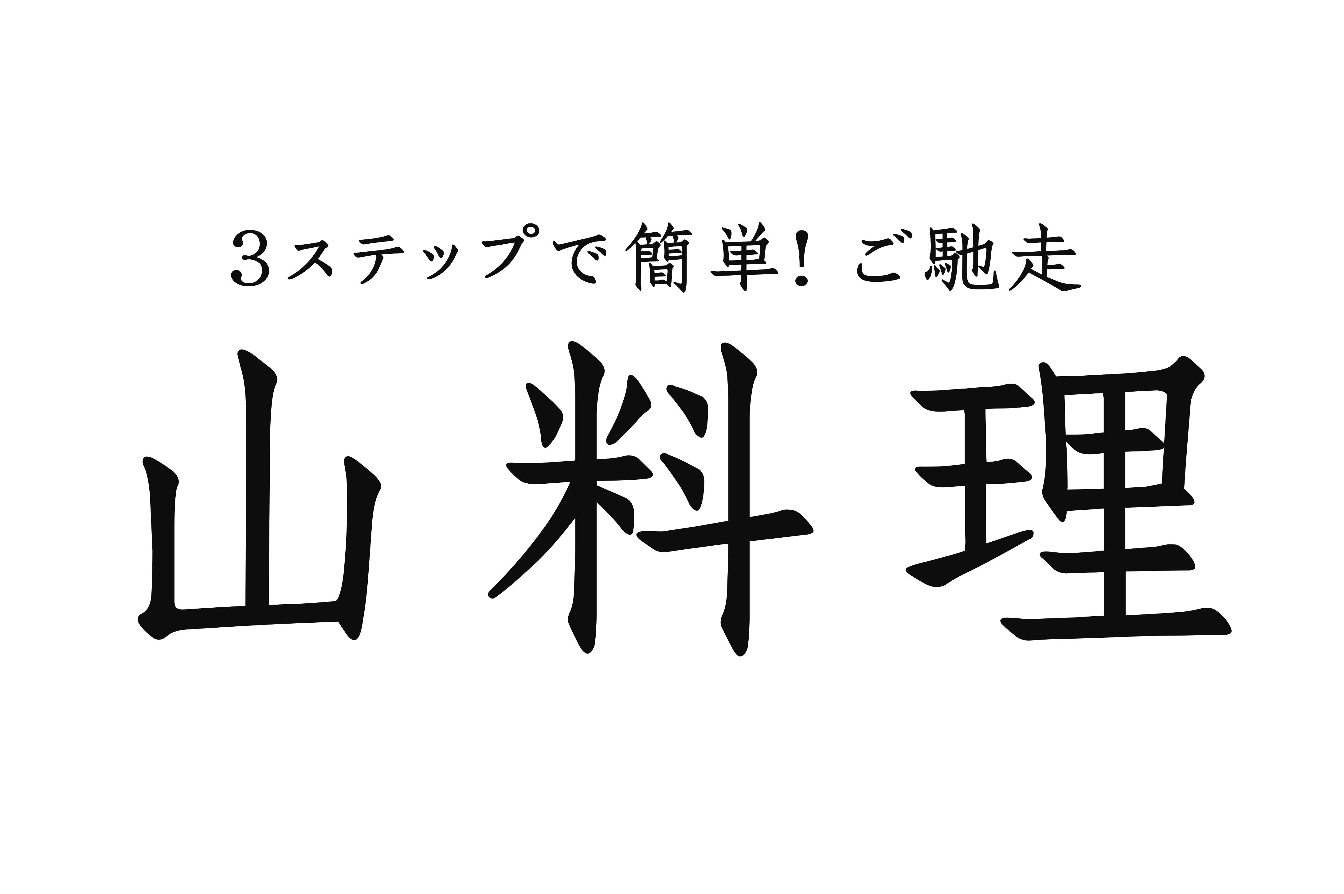 山料理_logo