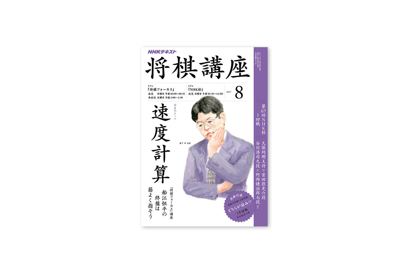 syogi_2017_8