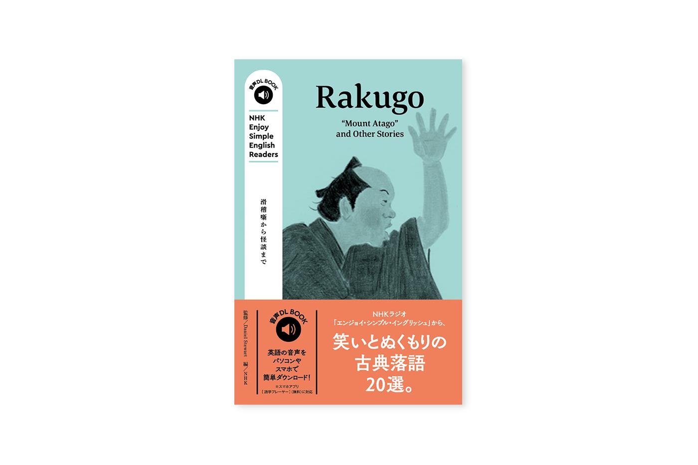 Rakugo_hyoushi_right
