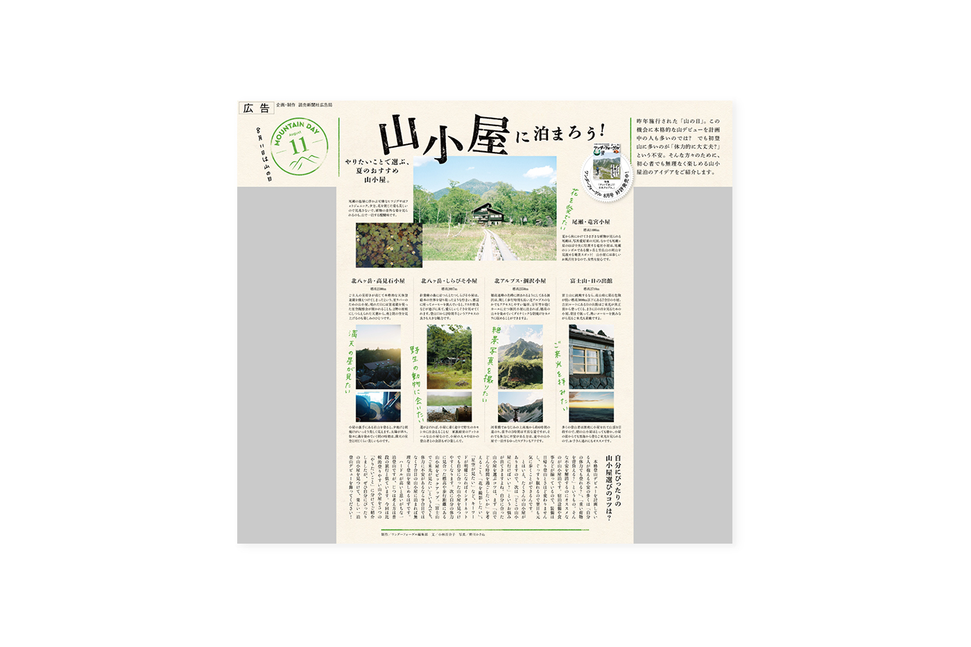 WV読売広告_2017_2