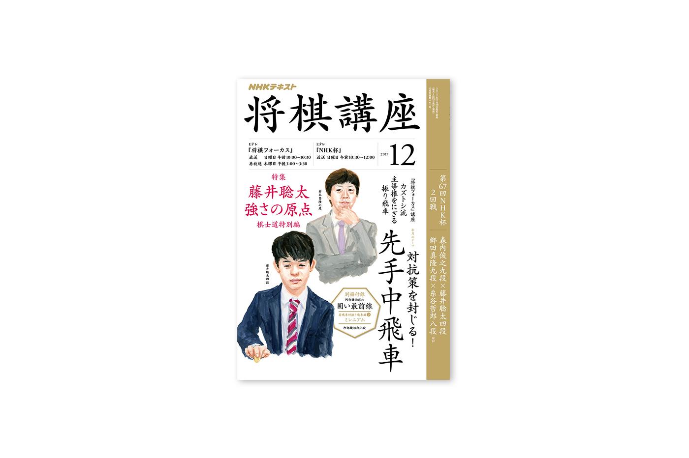 syogi_2017_12