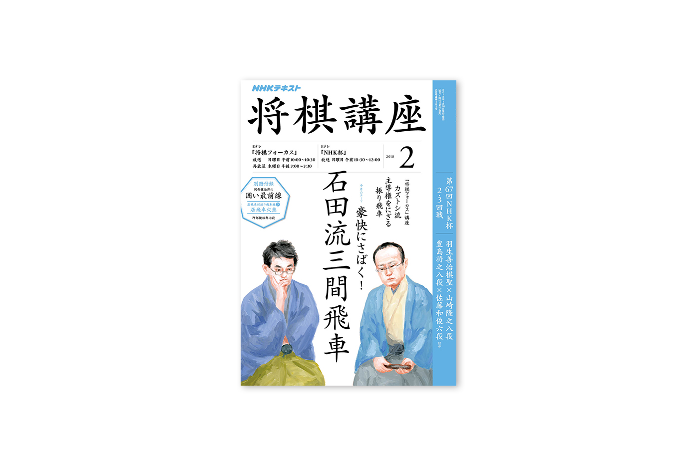 syogi_2017_2