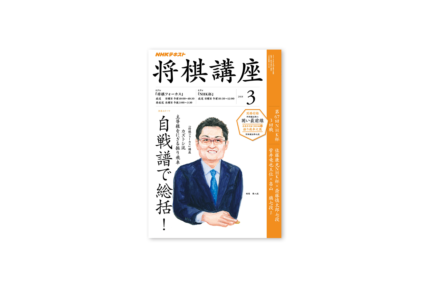syogi_2017_3