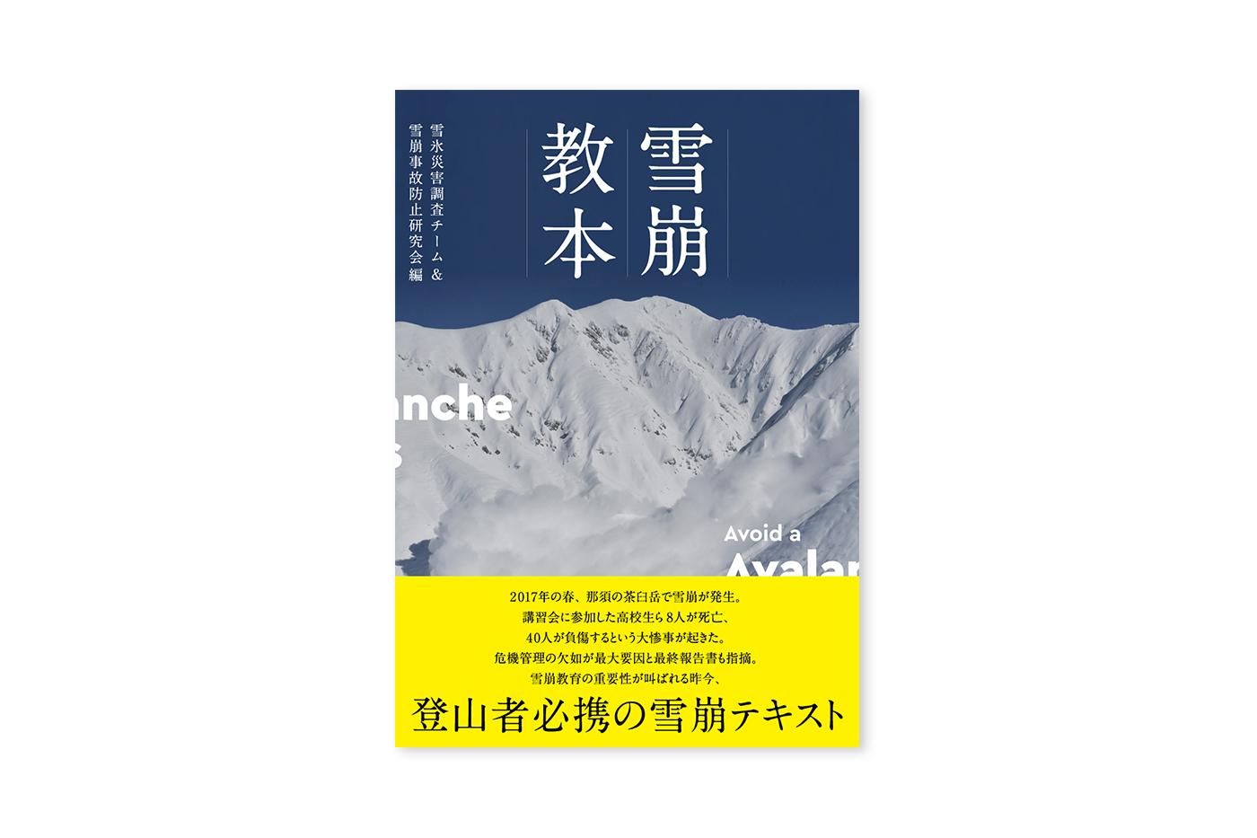 雪崩_hyoushi_obi