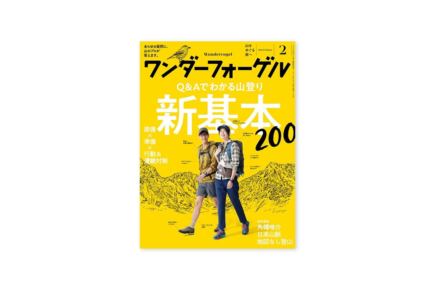 WV2_2018_hyoshi