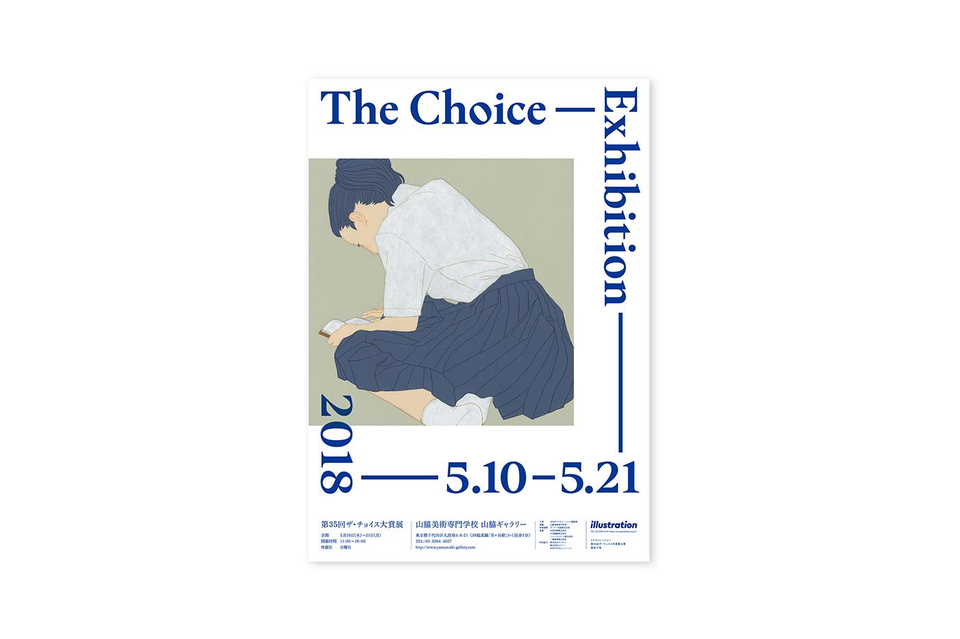 choice_taisho2018_poster