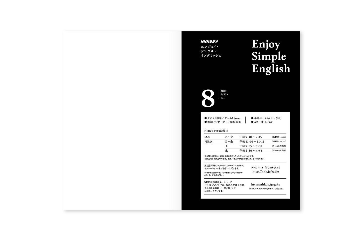 enjoy8_2018_1