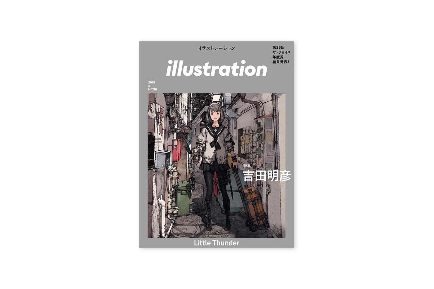 ill218_2018_hyoshi