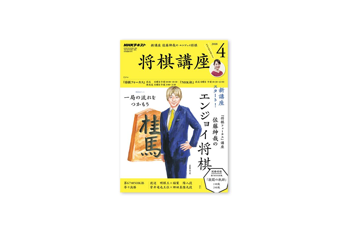 syogi_2018_4