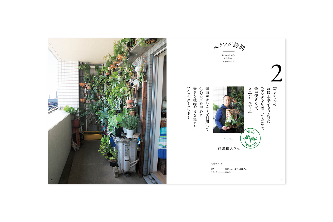 veranda_7