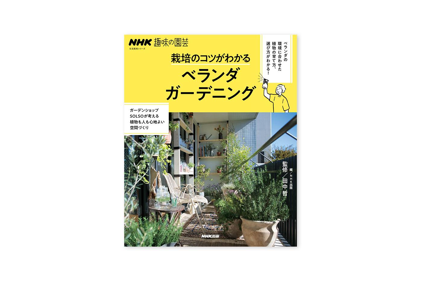 veranda_hyoshi