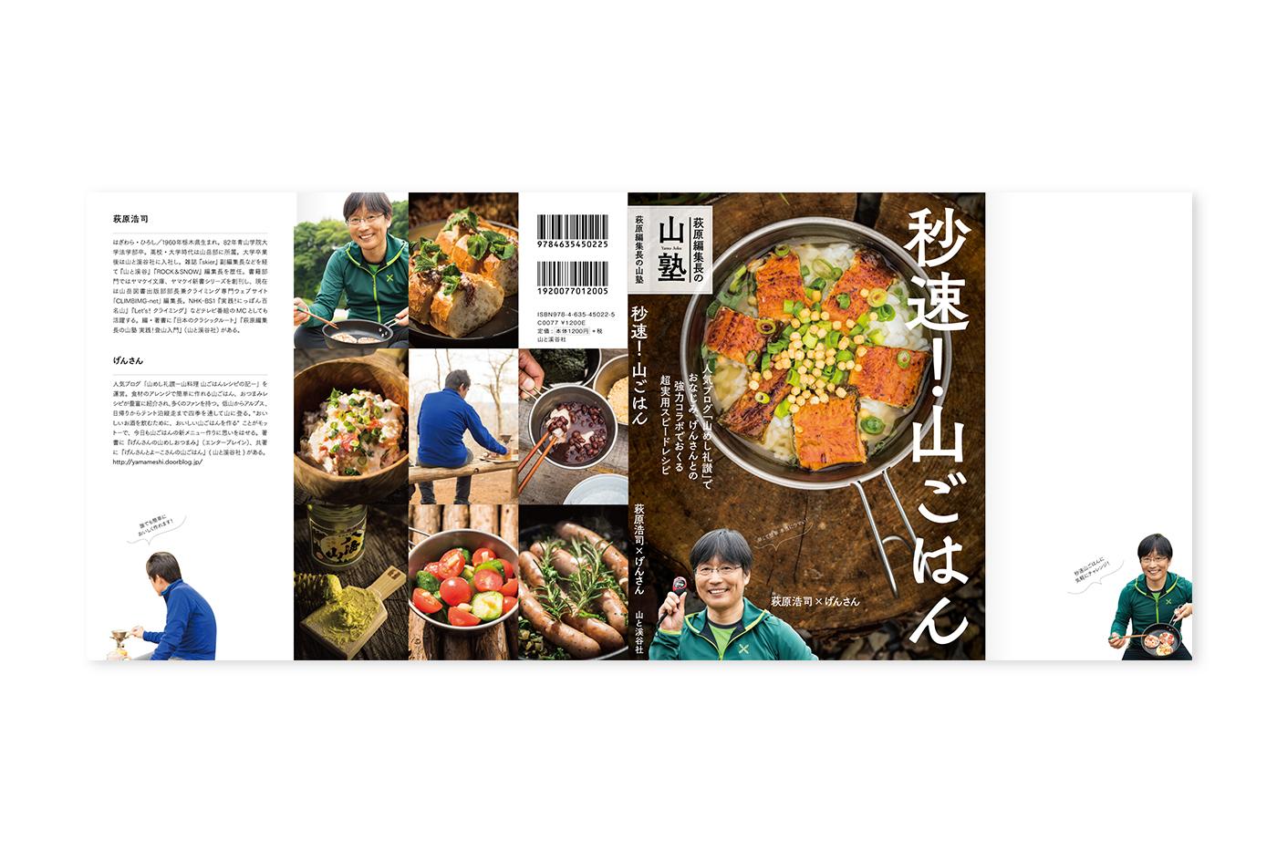 秒速_cover