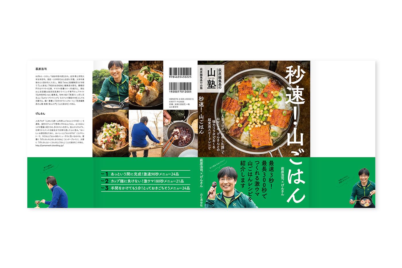 秒速_cover_2