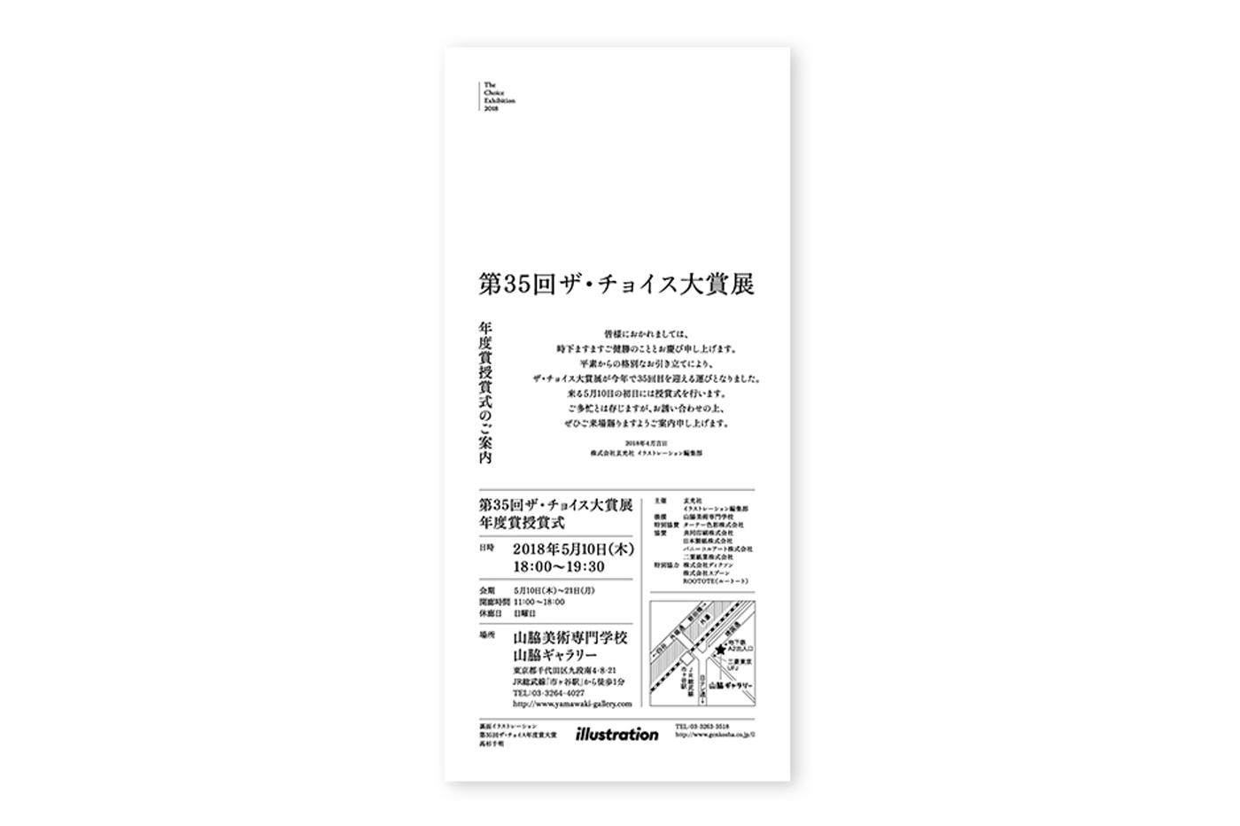 choice_taisho2018_shotaijo_ura