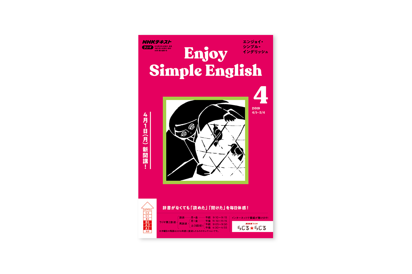 2019_enjoy4_hyoushi
