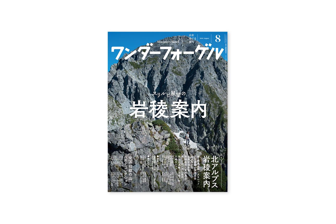 WV8_2018_hyoshi