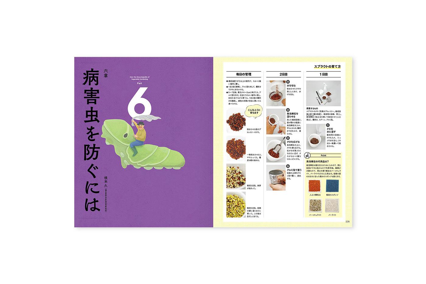 yasai_8