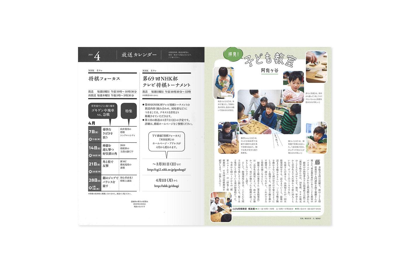 shogi4_1