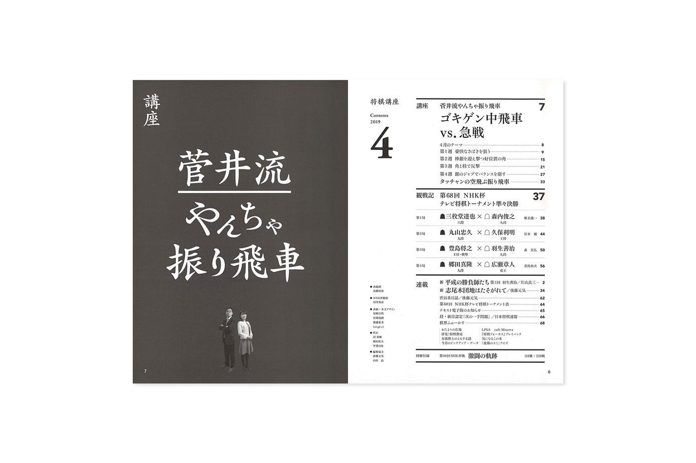 shogi4_3