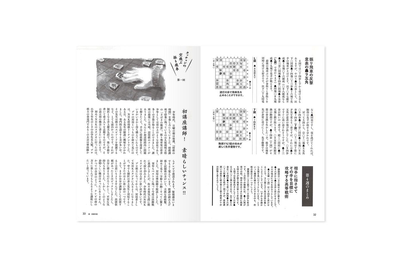shogi4_5