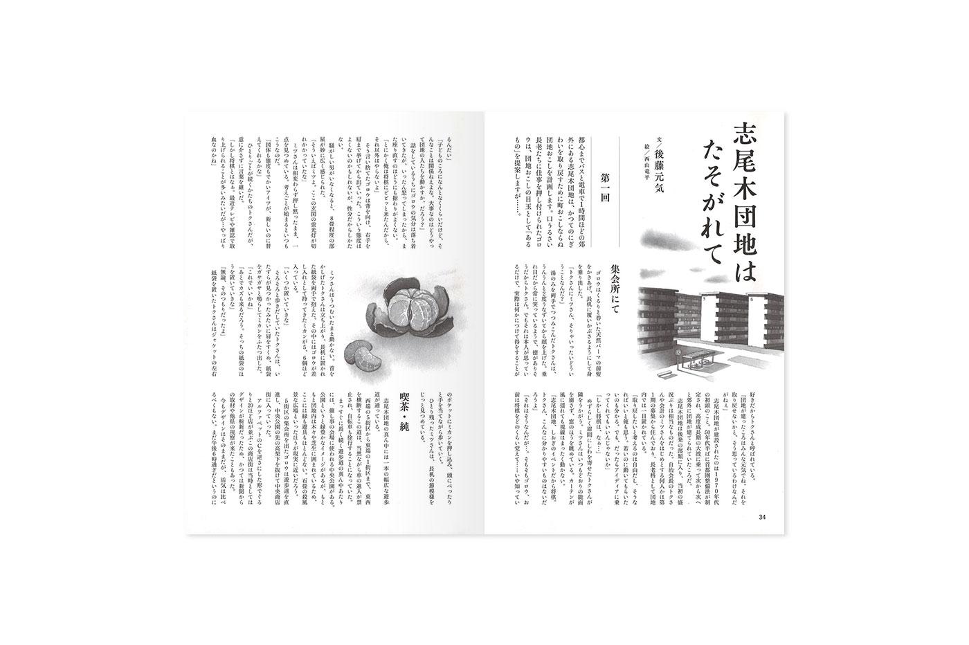 shogi4_6