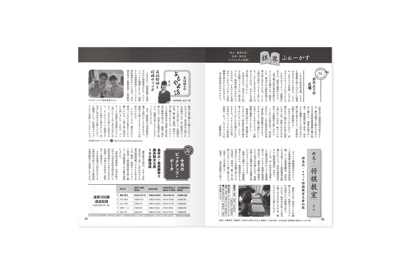 shogi4_7