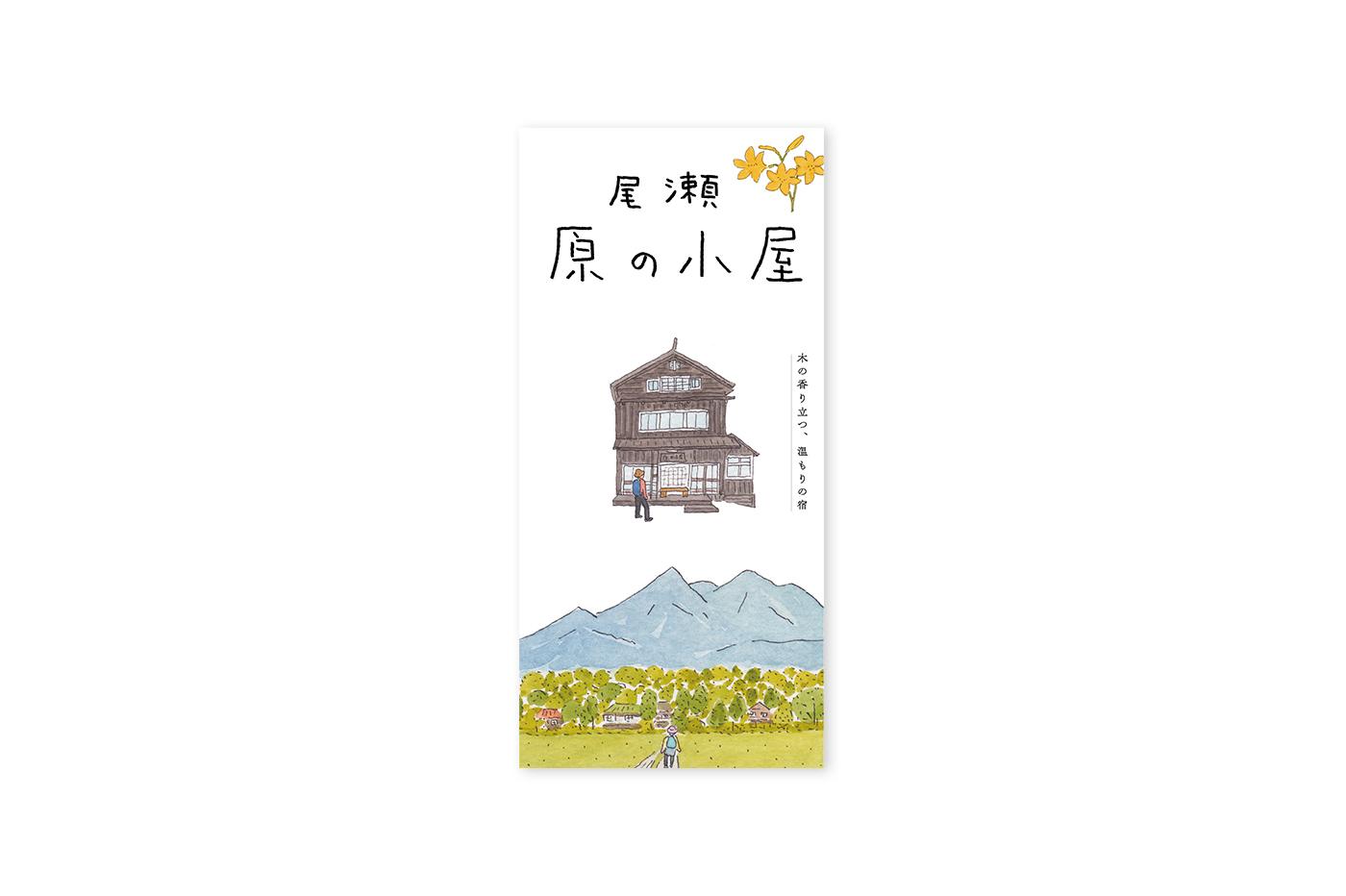 原の小屋パンフレット_hyoushi