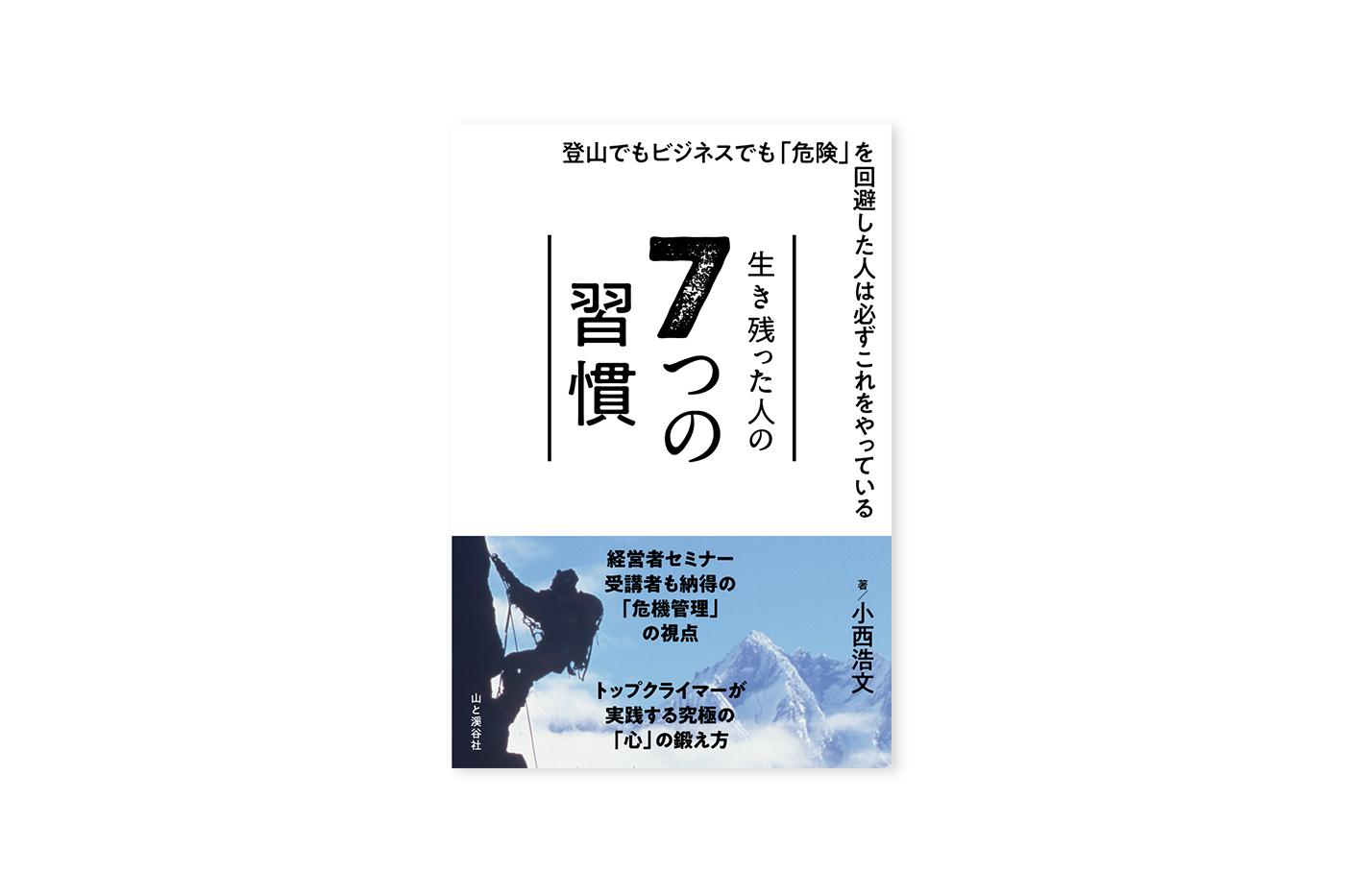 7つの習慣_obi