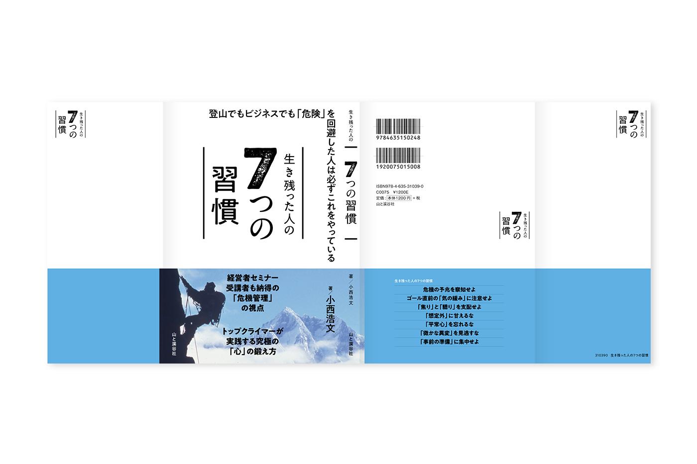 7つの習慣_obi_allcover_2