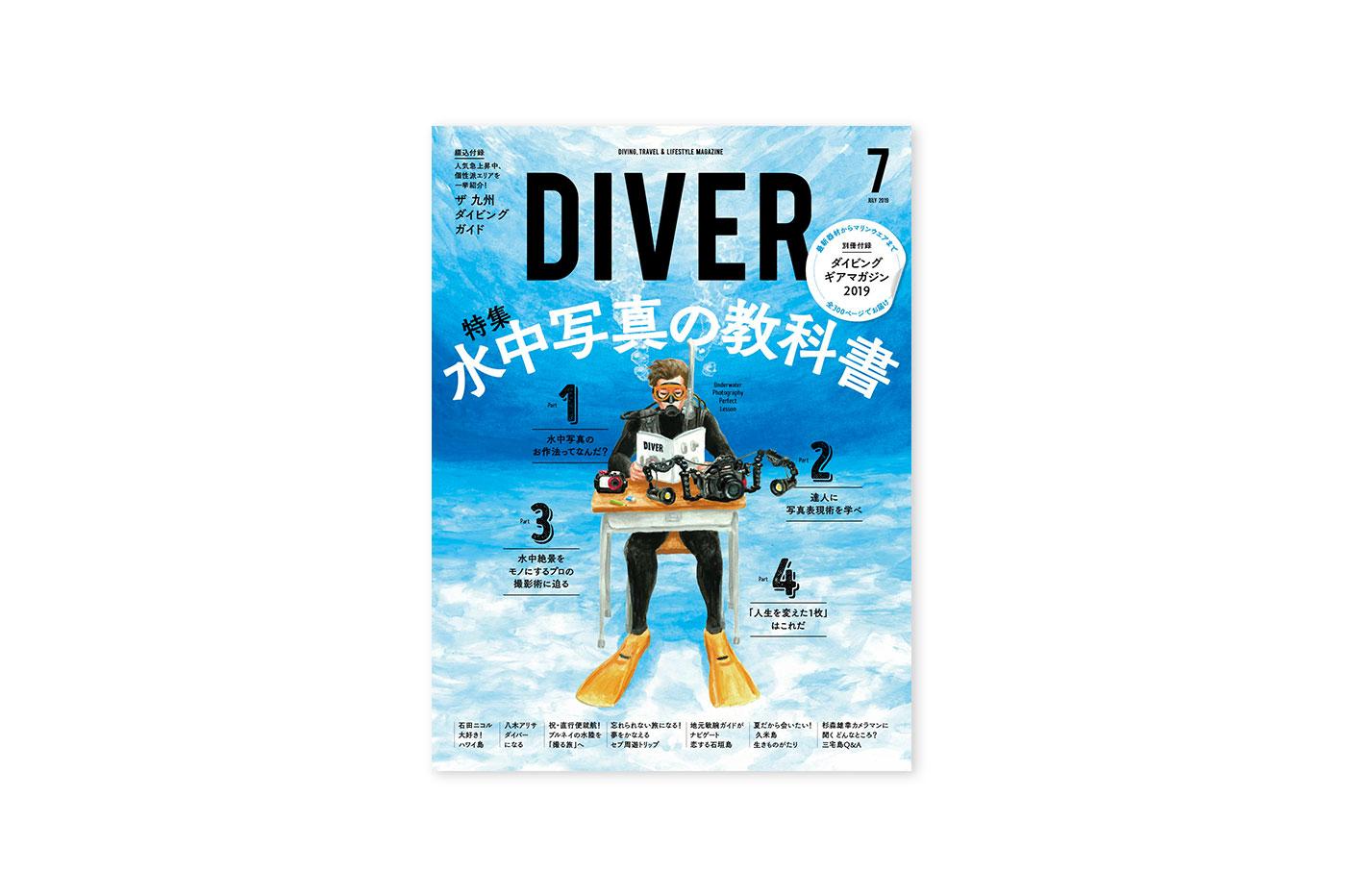 DIVER7_hyoshi
