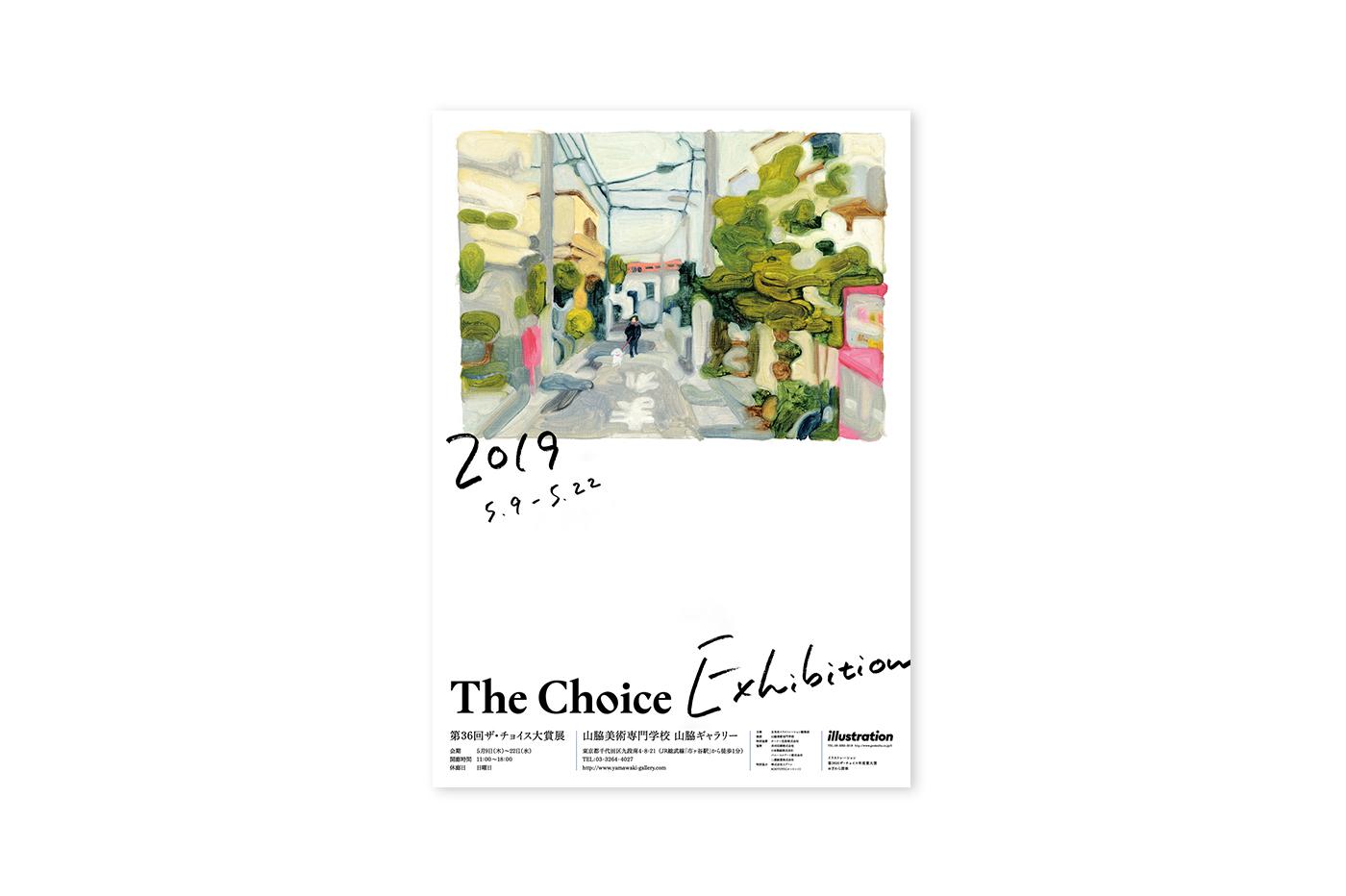 choice_taisho2019_poster