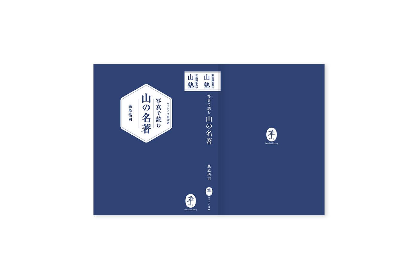 meicho_hyoshi