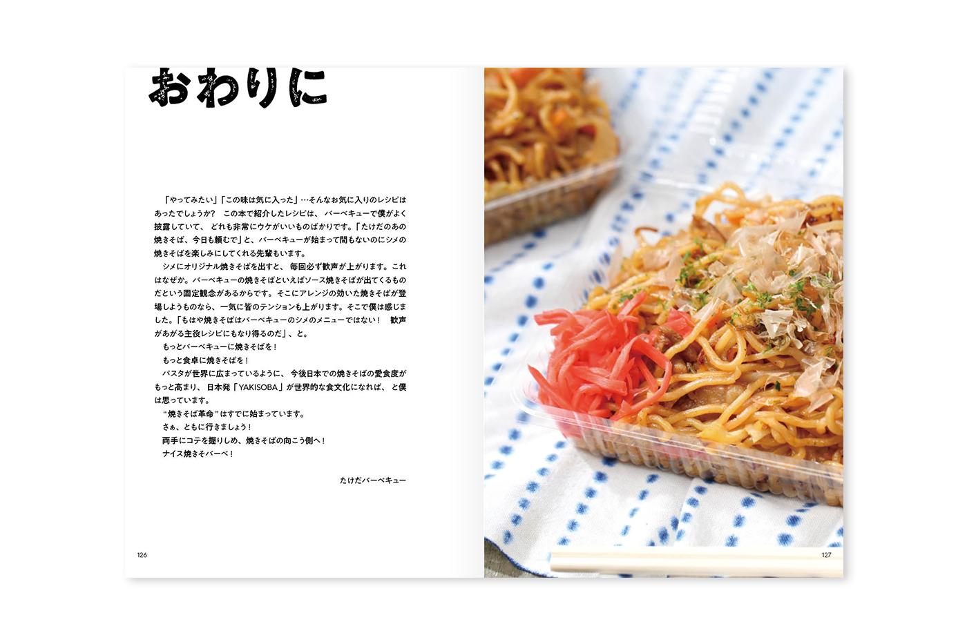 yakisoba_10
