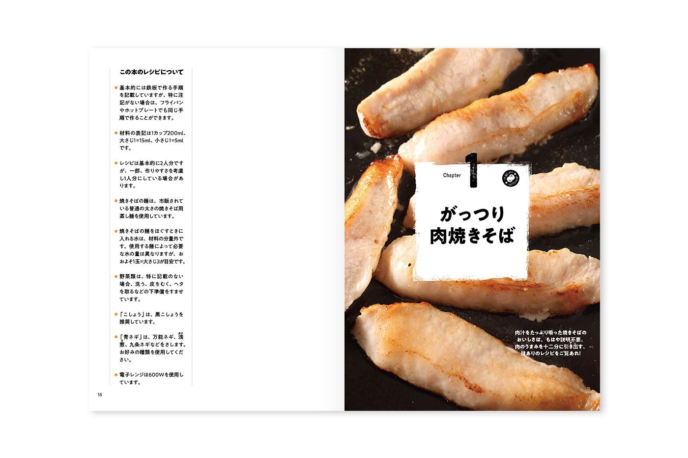 yakisoba_3