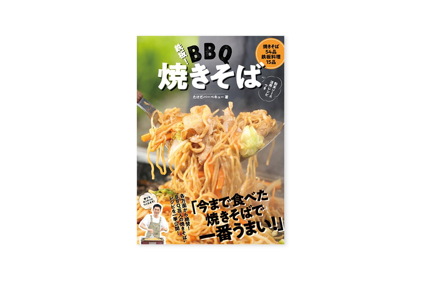 yakisoba_coverobi