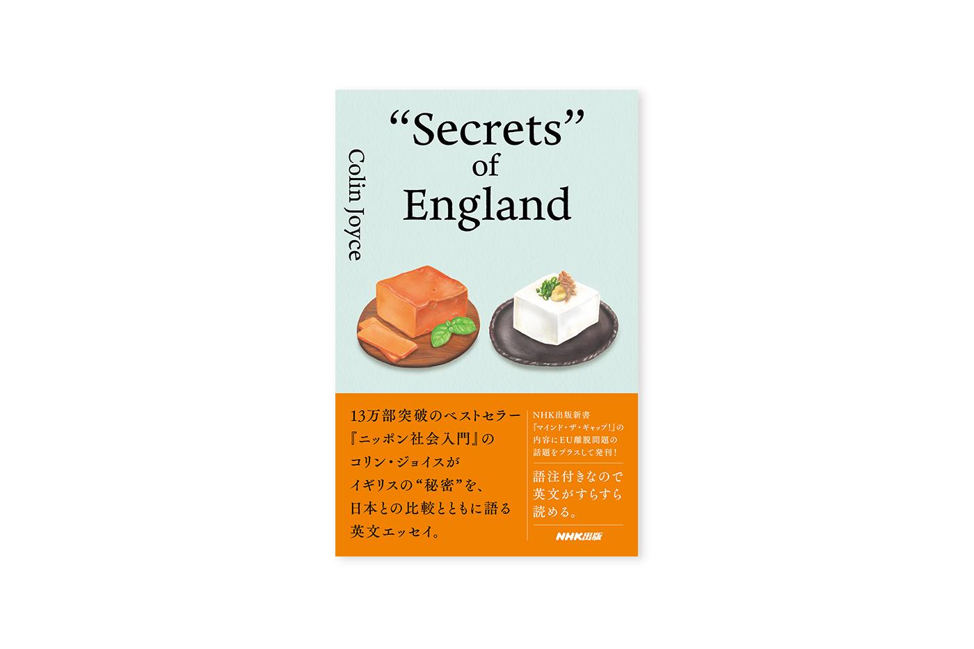 SecretofEngland_hyoshi_obi